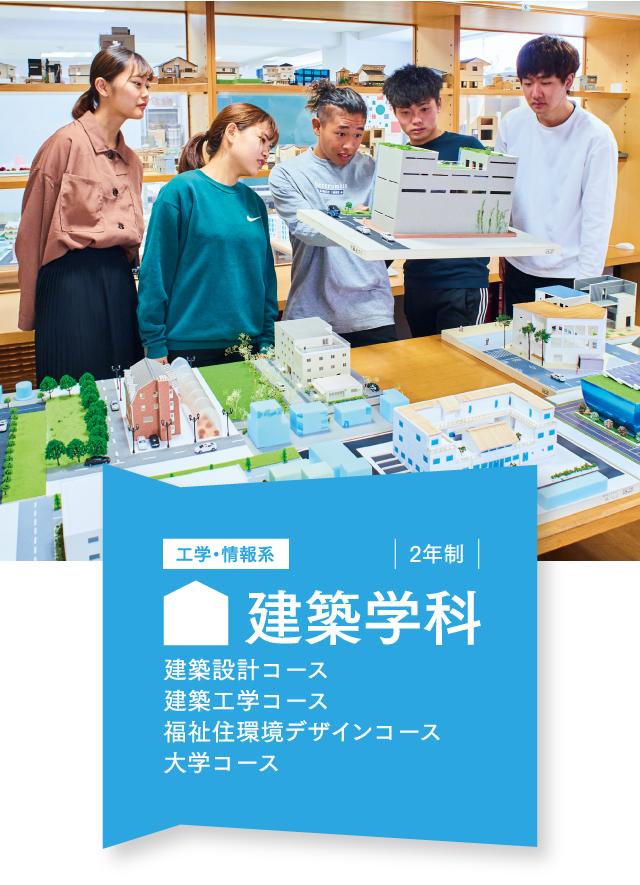 建築学科|東京工学院専門学校