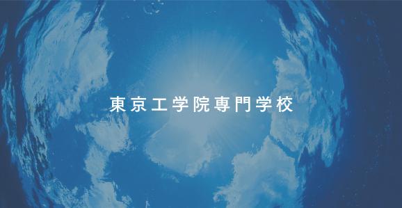 総合学院テクノスカレッジ | 東京工学院専門学校 / 東京エアトラベル・ホテル専門学校